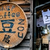小江戸 川越街歩き『マメ蔵』のスタンドは美味かった!