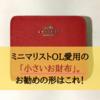 ミニマリストOL愛用の「小さいお財布」。お勧めの形はこれ!