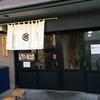 阿倍野の中華そば屋さん「本町製麺所阿倍野卸売工場」が、一見地味だけれどメッチャ主張してる