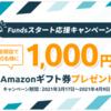 【500名様にアマギフ1,000円!】Funds(ファンズ)が初の口座開設キャンペーン開始!!