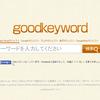 ブログタイトルの決め方はgoodkeywordが便利