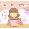 『苦手なゴーヤが克服出来た!COOK PADおすすめレシピ3選~ゴーヤ編~』