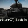 【WOT】Back in Black Shadowバージョンのプレミアム車輌が販売されます【プレミアムショップ】