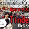 2017年LiLoinveve社員旅行…フィリピンで【暇な女子大生】に対抗して【Tinder】を使ってみた。