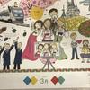 韓国語・英語・日本語カレンダー!!平成31年3月のまとめ!!