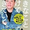 【書評】堀江貴文著「好きなことだけで生きていく」&「自分のことだけ考える。」