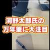 衆議院議員 河野太郎氏のツイートに写った一本の万年筆が注目を浴びている