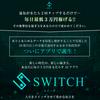 毎日最低3万円稼げるアプリ登場!通知が来たら2回タップするだけ