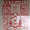 【星田妙見宮(小松神社)(3)】妙見信仰とともに磐座が織女と称され天の川の羽衣・七夕伝説に
