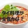 タイ移住に向けた 物価調査 第1弾 ( 生活用品 )!!