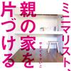 「ミニマリスト 親の家を片付ける」7月28日発売です。