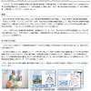 中長期計画の学内浸透度を上げるためにガイドブックを作成しよう。京都大学の取り組み