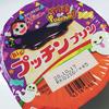 *江崎グリコ* Bigプッチンプリン 99円(税抜)