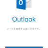 Outlook.comのメールの設定をiPod touchで
