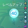 【ポケモン】「ポケモンGO」で遂に大台のレベル40になりました!【感想】
