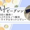 【ビーグレン】40代お肌ケア透明感のある肌へ!トライアルセットを口コミレビュー