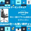 【プライムデー2021】AKRacing ゲーミングチェア Pro-X V2|Amazonセール買い時チェッカー
