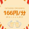 166円/分 【遅刻にかかる費用】