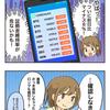 【仮想通貨マンガ 第13話】オフィスで仮想通貨