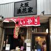 大阪浪花家(大阪市北区)コーヒーせんざい