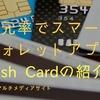 サイン要らずの高還元率スマートカードKyash Cardは普段使いで持っておくべき!