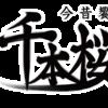 初音ミクと中村獅童が出演する超歌舞伎「夏祭版 今昔饗宴千本桜」がオンラインで公演された