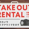 【ニュース】新品のカメラを買う前に持ち帰ってお試しできる『テイクアウトレンタル』の店舗実証実験が開始されます