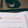 【FP3級】今日の勉強と、読書の効能