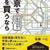 資産価値の下がらない家を買うための知識:東京で家を買うなら、後藤一仁