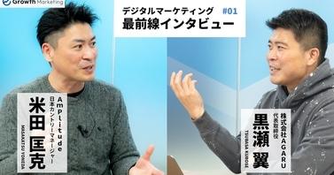 #01 Amplitude, Inc. デジタルマーケティング最前線インタビュー