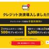 当たるんです 確実に500円が当たるんです!?クレジットチャージキャンペーン!