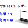 LIXIL、TOTOレポート②玄関ドア・窓周り編