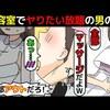 【姫路のカリスマ美容師】美容室でVビデオみたいな手口でやりたい放題やった男の話を漫画にしてみた(マンガで分かる)