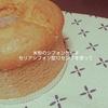 日経平均株価が  1,010.45円も値下がりしたので米粉のシフォンケーキを焼きました。