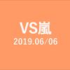 2019.06/06放送 VS嵐 「チームものまね」