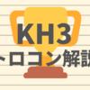 KH3トロコン解説のようなもの