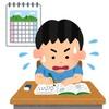 小中学生の夏休みの宿題は、ギリギリに終わらせる、でいいと思う