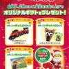 レゴブランドストアでクリスマスキャンペーン☆