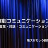 演劇コミュニケーション~言葉・対話・コミュニケーション~ 【阪大おもしろ授業レポ #7】