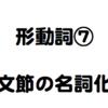 形動詞 〜文節の名詞化〜 ⑦