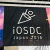 iOSDC Japan 2018に参加してきました!