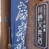 岐阜県大垣市の「川崎文具店」さんに行って、他にも楽しかった思い出