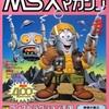 【1990年】【3月号】MSX magazine 1990.03