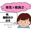 【育児×教員㉒】母、腱鞘炎が治る