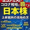 週刊エコノミスト 2020年04月21日号 コロナ相場に勝つ日本株/新型コロナ 感染拡大の脅威/原油価格暴落 上場サウジアラムコのいばらの道