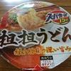 【スーパーカップ1.5倍】担担うどんを食べてみた感想・レビュー!【大型のカップ麺!】