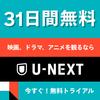 U-NEXT31日間無料トライアル、リトライキャンペーン再び