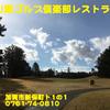 片山津ゴルフ倶楽部レストラン~2018年12月9杯目~