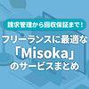 請求管理から回収保証まで!フリーランスに最適な「Misoka」のサービス特徴まとめ