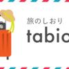 【世の中便利になったものよのう…】厳選・旅行アプリ20選
